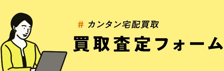 買取査定フォーム / カンタン宅配買取